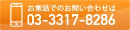 03-3317-8286