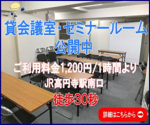 会議室セミナールーム